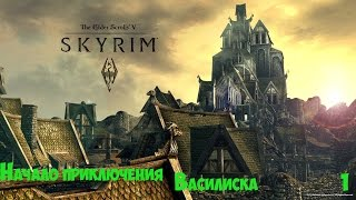 Путешествие The Elder Scrolls 5.Skyrim.Legendary Edition---Часть 1