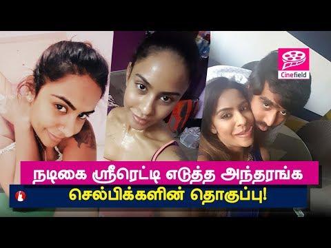 நடிகை ஸ்ரீரெட்டி எடுத்த அந்தரங்க செல்பிக்களின் தொகுப்பு! Actress Sri Reddy´s Hot Selfie Photos!