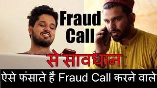 ऐसे फंसाते हैं फ्रॉड कॉल करने वाले | सावधान उत्तराखंड | Mayank Maithani
