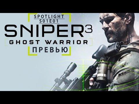 Spotlight - Sniper Ghost Warrior 3 (Превью)