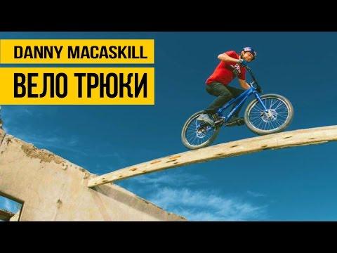 ЭКСТРЕМАЛЬНЫЕ ТРЮКИ НА ВЕЛОСИПЕДЕ ★ Danny MacAskill - лучший велотриал и маунтинбайк