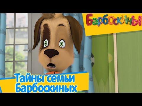 Барбоскины - Тайна семьи Барбоскиных (Новый сборник серий 2016)