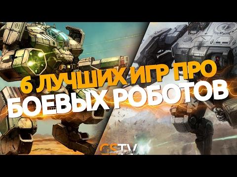 6 лучших игр про боевых роботов