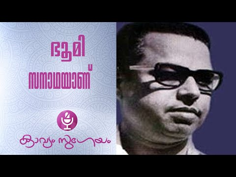Bhoomi Sanathayanu Vayalar Ramavarma video