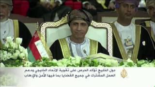 دول التعاون تؤكد الحرص على تقوية الاتحاد الخليجي