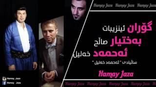 Goran Inzibat & Ahmad Xalil & Baxtyar Salih 2016 - sarka sar balm - bashi 5