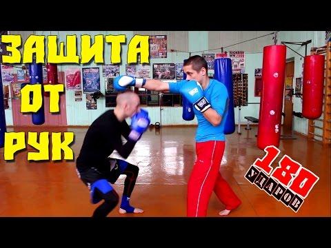 Защита от ударов руками в боксе, кикбоксинге.