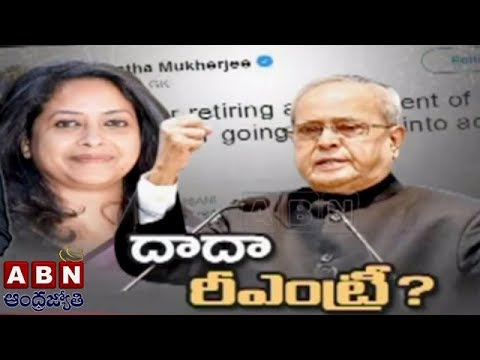 Pranab Mukherjee Will Not Enter Active Politics Again, Says His Daughter | ABN Telugu