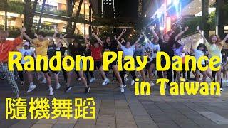 [KPOP IN PUBLIC] Random Play Dance Challenge in Taiwan