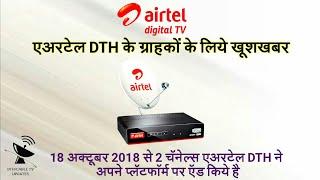 Good News : Airtel Digital TV Added 2 Movie Channels w.e.f. 18 October 2018