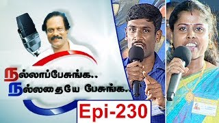 Which medium of education is beneficial for society?Part 3 |Nalla Pesunga Nalladhaye Pesunga-Epi 230