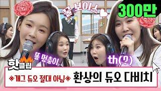 """♨핫클립♨ [HD] """"강민경은 똥멍충이(!)"""" 웃음폭탄+귀호강 모두 잡은 다비치(Davichi) 레전드ㅋㅋㅋ #아는형님_JTBC봐야지"""