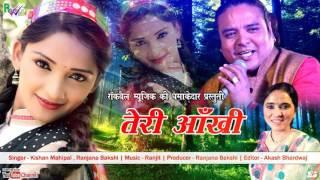Teri Aankhi | Latest Uttarakhandi Song 2017 | Kishan Mahipal , Ranjana Bakshi