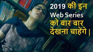 Top 10 Best Web Series In Hindi 2019 | Don't Missed this Web Series