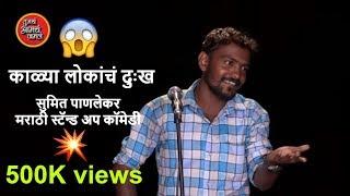 काळ्या लोकांचं दुःख  - Sumit  Panalekar- Marathi Standup Comedy