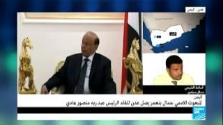 اليمن - المبعوث الأممي جمال بنعمر يصل عدن للقاء الرئيس عبد ربه منصور هادي