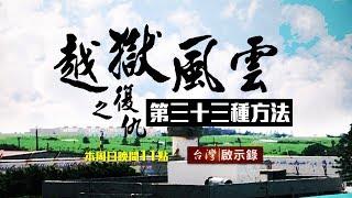 台灣啟示錄 全集20180304 神鬼交鋒 惡警刑求 冤案纏身/走過監獄生死鬥 復仇的三十三種方法