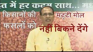 Cm shivraj singh chauhan addressed farmers of Mp.