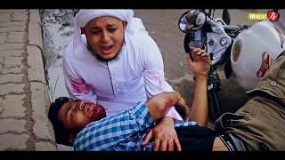 ALLAH MEHERBAAN | Bengali Short Film | Ramadan Special | Mojar Tv
