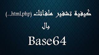 download lagu الدرس الثاني: كيفية التشفير بخوارزمية Base64 و فك تشفيره gratis
