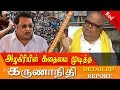 Alagiri Vs Stalin A Detailed Report On Stalin Alagiri Fight With Rare Video Tamil News Live mp3