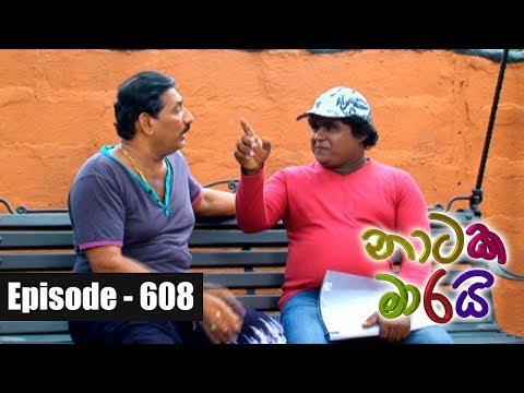 Naataka Maarai - Ep 608 | Thibba Gahuwa Film ( 26-10-2017 )