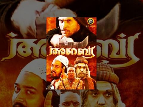 Malayalam Full Movie Arabia   Super hit malayalam movie   Full Movie HD