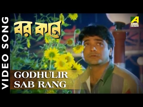Godhulir sab rang muchhe gelo - Kumar Sanu - Bar Kane Image 1