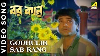 Godhulir Sab Rang | Barkane | Bengali Movie Video Song | Sad Song | Kumar Sanu | Prosenjit