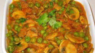 Mushroom Matar - Mushroom With Green Peas Indian Vegetarian Recipe