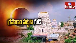 గ్రహణం పట్టని గుడి  | SrikalaHasti Temple  | hmtv