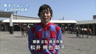 騎手メッセージI 伊藤千尋・松井伸也