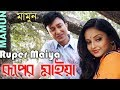 Download Mamun. Ruper Maiya MP3 song and Music Video