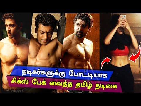 SIX PACK - Actress Compete Actors : Fans Got SHOCKED | Tamil Cinema | KalakkalCinema |  Suriya |
