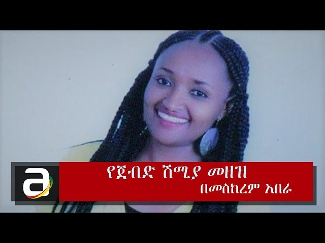ETHIOPIA | YeJib Shemya Mezez By Meskerem Abera
