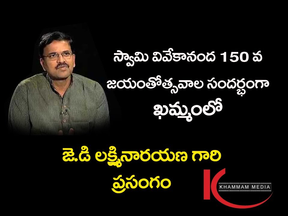 JD Lakshmi Narayana Inspirational Speech at Khammam. - YouTube