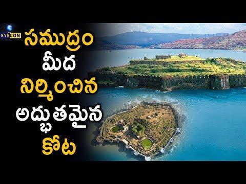 సముద్రం మీద నిర్మించిన అద్భుతమైన కోట..! | The Heavy Canon Indian Fort | Eyecon Facts
