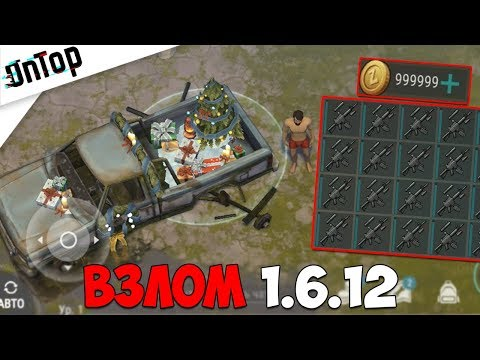 ВЗЛОМ 1.6.12! ДЮП! КРАФТ! МОНЕТЫ! | Last Day on Earth: Survival
