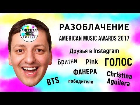 СТРИМ 008 | American Music Awards 2017 + BTS + ФАНЕРА