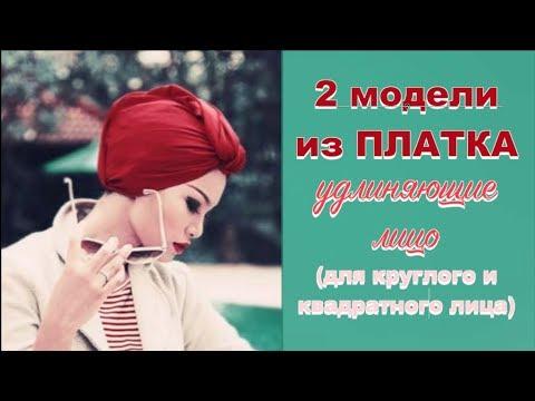 Две модели чалмы из платка, удлиняющие лицо, для коротких волос. Head wrap for short hair