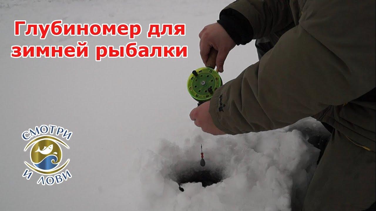 Как сделать глубомер зимний