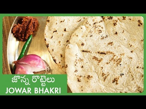 Jowar Roti In Telugu | How To Make Jonna Rottelu | జొన్న రొట్టెలు | Healthy Recipes