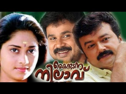 Kaikudanna Nilavu | Malayalam Full Movie | Jayaram | Dileep | Shalini video