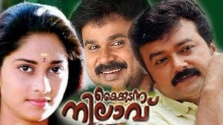kaikudanna nilavu | malayalam full movie | Jayaram | Dileep | Shalini