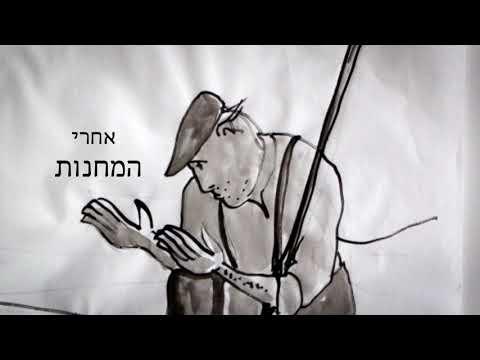 אהרן רזאל // הגיבן הקדוש