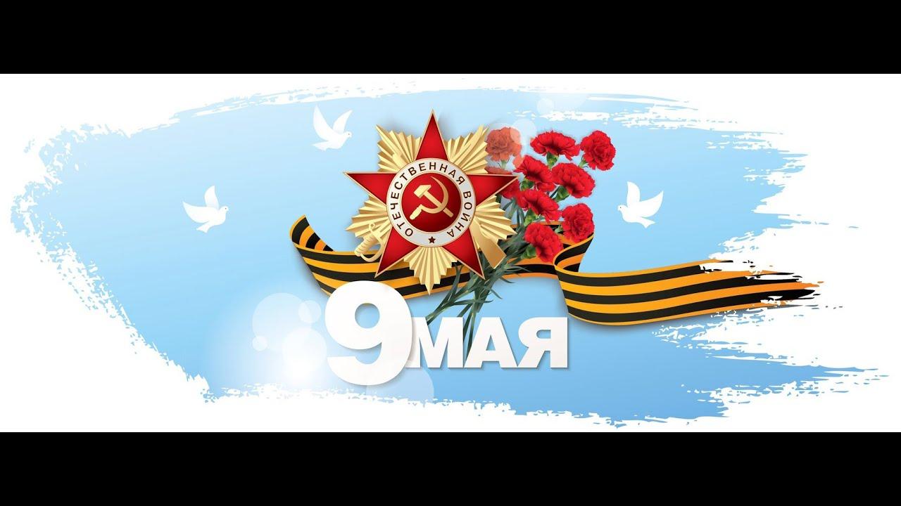 Поздравление с великой победой в великой отечественной войне