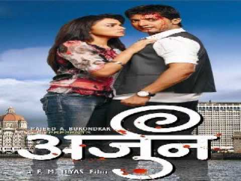 He Shwas Tuze - Arjun 2011 Marathi Movie Mp3 Download video