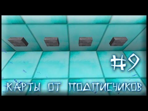 Карта От Подписчика #9 - Девять Кнопок (Minecraft)