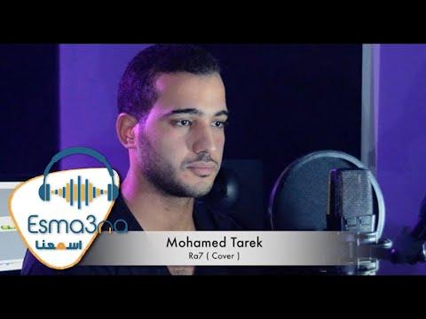 Mohamed Tarek - Ra7 | محمد طارق - راح ( Cover )