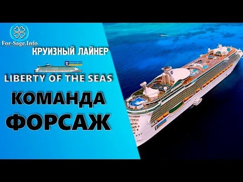 Отзыв ✅о Системе FOR-SAGE.INFO Команда на 🛳 круизном лайнере Liberty of the seas